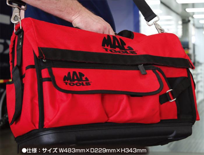 MAC TOOLS(マックツールズ):マルチユースツールバッグ
