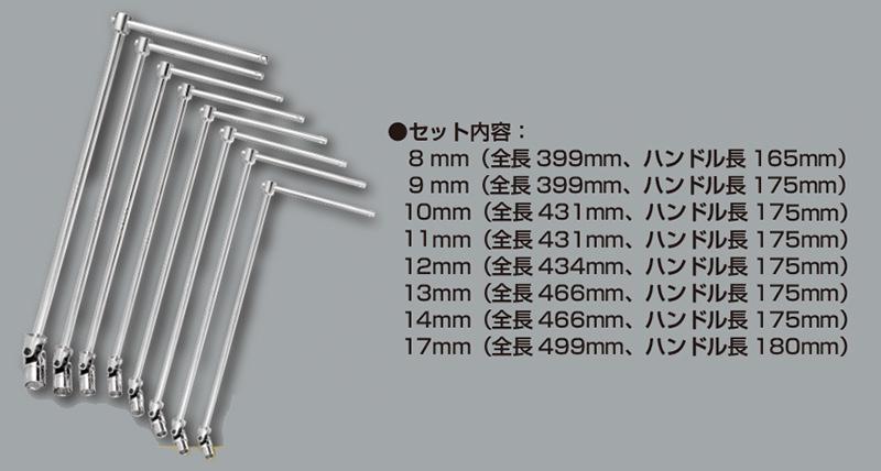 FACOM(ファコム):8Pc. ユニバーサル T-ハンドル ソケットセット