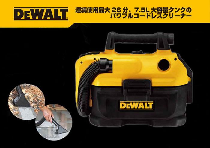 DEWALT(デウォルト):18V 乾湿両用コードレスクリーナー(本体のみ)