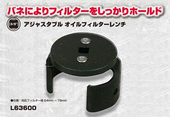 MAC TOOLS(マックツールズ) アジャスタブル オイルフィルターレンチ
